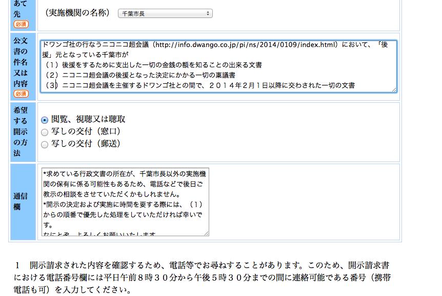 screenshot chiba niconico 2014-04-23 17.25.00