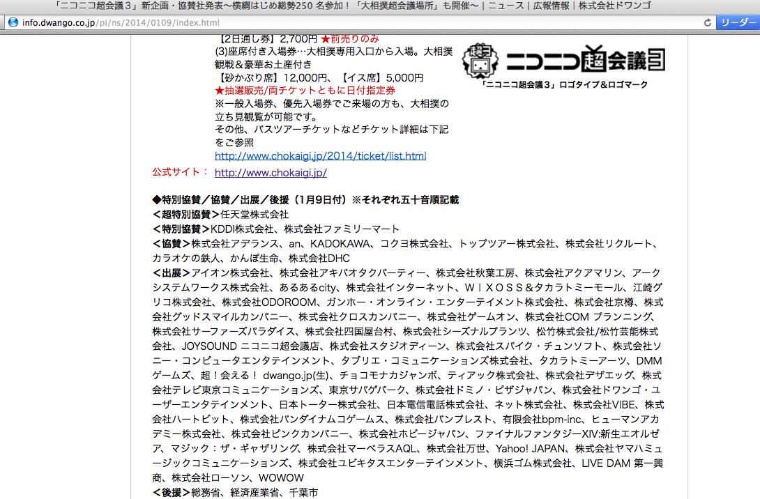 スクリーンショット 2014-04-24 10.35.21