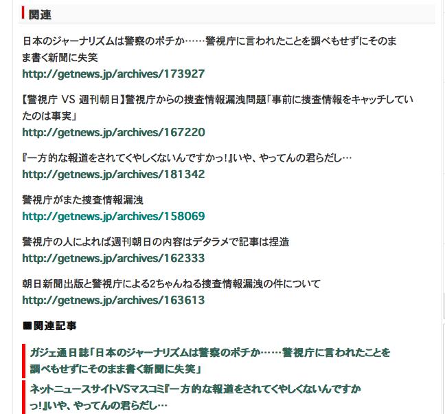 echo-news – 2ちゃんねる関係企...